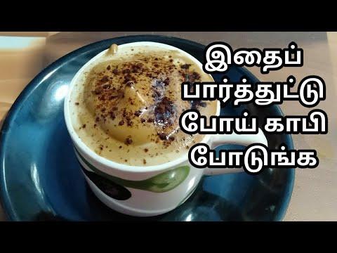 ஒரு முறை காபி இப்படி போட்டு பாருங்க//coffee recipe in Tamil//homemade cappuccino…